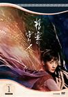 精霊の守り人 シーズン1 DVD-BOX〈2枚組〉 [DVD]