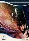 精霊の守り人 シーズン1 Blu-ray BOX〈2枚組〉 [Blu-ray]
