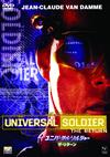 ユニバーサル・ソルジャー:ザ・リターン [DVD] [2016/09/02発売]