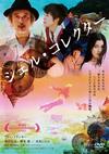 シェル・コレクター [DVD] [2016/09/02発売]