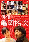 俳優 亀岡拓次 [DVD] [2016/08/24発売]