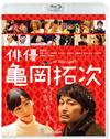 俳優 亀岡拓次 [Blu-ray] [2016/08/24発売]