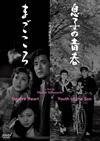 息子の青春/まごころ [DVD] [2016/09/07発売]