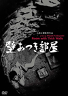 壁あつき部屋 [DVD] [2016/10/05発売]
