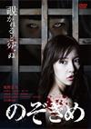 のぞきめ [DVD] [2016/08/26発売]