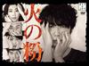火の粉 DVD-BOX〈5枚組〉 [DVD] [2016/09/21発売]