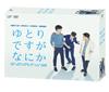 ゆとりですがなにか DVD-BOX〈6枚組〉 [DVD] [2016/10/19発売]