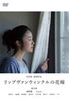 リップヴァンウィンクルの花嫁 [DVD] [2016/09/02発売]