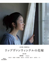リップヴァンウィンクルの花嫁 [Blu-ray] [2016/09/02発売]