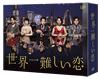 世界一難しい恋 DVD-BOX〈6枚組〉 [DVD] [2016/11/16発売]