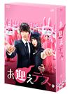 お迎えデス。 Blu-ray BOX〈6枚組〉 [Blu-ray] [2016/09/28発売]