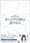 連続ドラマW 東野圭吾 カッコウの卵は誰のもの DVD-BOX〈3枚組〉 [DVD] [2016/09/02発売]
