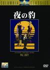 夜の豹 [DVD] [2016/10/04発売]