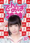 でんぱの神神 DVD LEVEL.37 [DVD]
