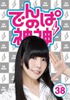 でんぱの神神 DVD LEVEL.38 [DVD]