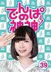 でんぱの神神 DVD LEVEL.39 [DVD]