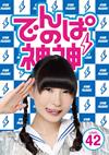 でんぱの神神 DVD LEVEL.42 [DVD] [2016/09/21発売]