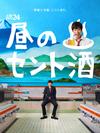 土曜ドラマ24 昼のセント酒 Blu-ray BOX〈4枚組〉 [Blu-ray]