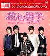 花より男子〜Boys Over Flowers DVD-BOX1〈7枚組〉 [DVD]