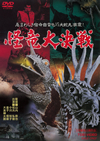 怪竜大決戦 [DVD] [2016/09/14発売]