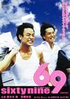 69 sixty nine [DVD] [2016/09/14発売]