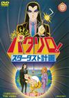 パタリロ!スターダスト計画 [DVD] [2016/09/14発売]