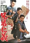 新 兄弟仁義 [DVD] [2016/09/14発売]