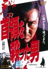 首領(ドン)を殺(と)った男 [DVD] [2016/09/14発売]