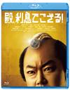 殿、利息でござる! [Blu-ray] [2016/10/05発売]