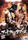 マッド・ウォーリアーズ 頂上決戦 [DVD] [2016/09/07発売]