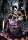 HK/変態仮面 アブノーマル・クライシス 正常版 [DVD] [2016/09/14発売]