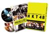 尾崎支配人が泣いた夜 DOCUMENTARY of HKT48 Blu-ray スペシャル・エディション〈2枚組〉 [Blu-ray] [2016/09/14発売]