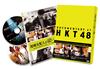 尾崎支配人が泣いた夜 DOCUMENTARY of HKT48 DVD スペシャル・エディション〈2枚組〉 [DVD] [2016/09/14発売]