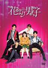 花より男子 The Musical〈2枚組〉 [DVD]