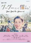 連続ドラマW グーグーだって猫である2-good good the fortune cat- Blu-ray BOX〈3枚組〉 [Blu-ray] [2016/11/02発売]