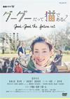 連続ドラマW グーグーだって猫である2-good good the fortune cat- DVD-BOX〈3枚組〉 [DVD] [2016/11/02発売]