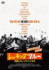 レッキング・クルー〜伝説のミュージシャンたち〜〈2枚組〉 [DVD] [2016/10/05発売]
