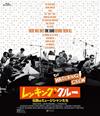 レッキング・クルー〜伝説のミュージシャンたち〜〈2枚組〉 [Blu-ray] [2016/10/05発売]