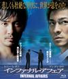 インファナル・アフェア [Blu-ray] [2016/09/21発売]