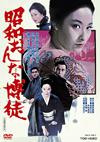 昭和おんな博徒 [DVD] [2016/10/05発売]
