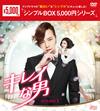 キレイな男 DVD-BOX1〈5枚組〉 [DVD] [2016/09/16発売]