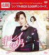 キレイな男 DVD-BOX2〈5枚組〉 [DVD] [2016/09/16発売]