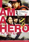 アイアムアヒーロー [DVD]