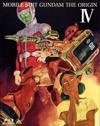 機動戦士ガンダム THE ORIGIN IV [Blu-ray] [2016/12/09発売]