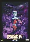 機動戦士ガンダム THE ORIGIN IV [DVD] [2016/12/09発売]