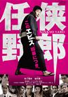 任侠野郎 [DVD] [2016/11/02発売]