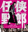 任侠野郎 [Blu-ray] [2016/11/02発売]