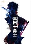日本テレビ開局六十年特別舞台 真田十勇士(2014年上演版) [Blu-ray] [2016/09/21発売]