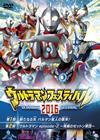 ウルトラマン THE LIVE ウルトラマンフェスティバル2016 スペシャルプライスセット〈2枚組〉 [DVD]