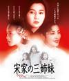 宋家の三姉妹 [Blu-ray] [2016/09/21発売]